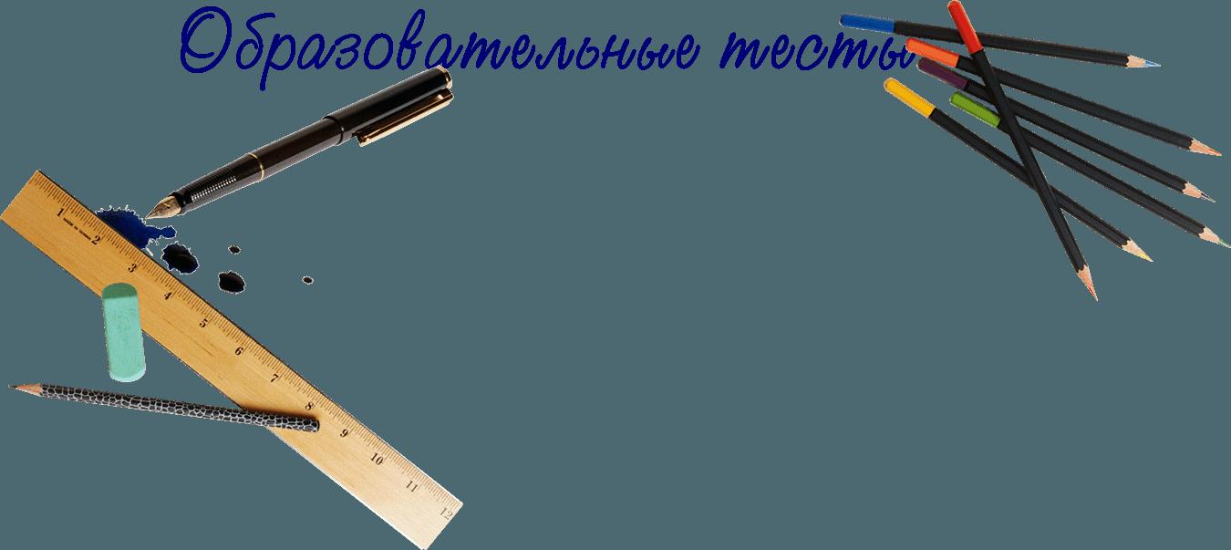 Гдз Тесты по русскому языку 8 Класс С.и.львова В.в.львов