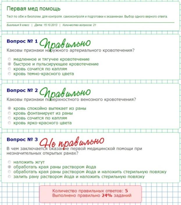 Как сделать тест по русскому языку 216